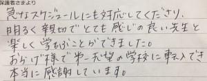 東北学院榴ヶ岡合格(家庭教師のトライ)