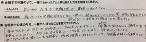 札幌啓成高校合格 (トライ) (1)