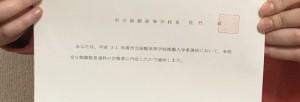 市立函館高校合格☆家庭教師のトライ札幌函館