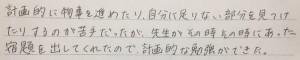 市立函館高校推薦合格☆家庭教師のトライ函館札幌