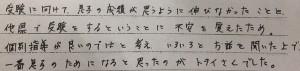 習志野高校合格★家庭教師のトライ札幌校