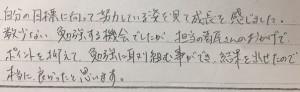 北広島高校合格★家庭教師のトライ札幌校