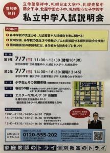 【札幌】私立中学セミナー2019 家庭教師&個別教室のトライ札幌