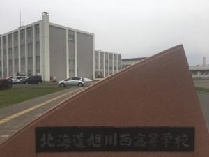 旭川西高校★家庭教師のトライ札幌旭川