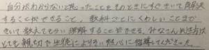札幌東高校合格☆家庭教師・個別教室のトライ札幌