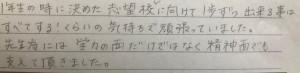 札幌東高校合格★家庭教師&個別教室のトライ札幌