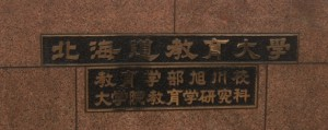 北海道教育大学旭川校☆家庭教師のトライ北海道