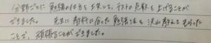 北海道で私立単願受験対策はトライ☆家庭教師のトライ札幌:0120₋555₋202