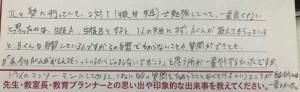 札幌西陵高校合格☆家庭教師のトライ札幌校 2