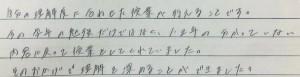 看護学科受験対策といえば⓵・・・トライ北海道札幌:0120₋555₋202