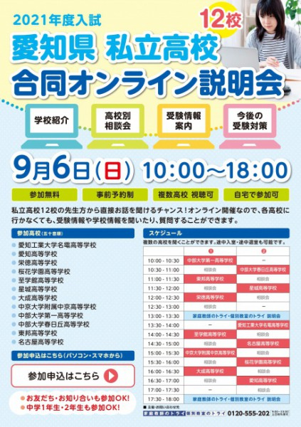 愛知私立高校合同オンライン説明会9月6日開催