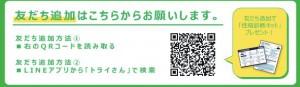 ブログ用LINE